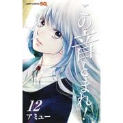 この音とまれ! 12(ジャンプコミックス) [コミック]