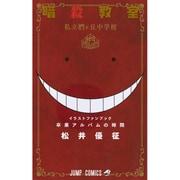暗殺教室イラストキャラブック卒業アルバムの時間(ジャンプコミックス) [コミック]