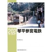 琴平参宮電鉄(RM LIBRARY 202) [単行本]