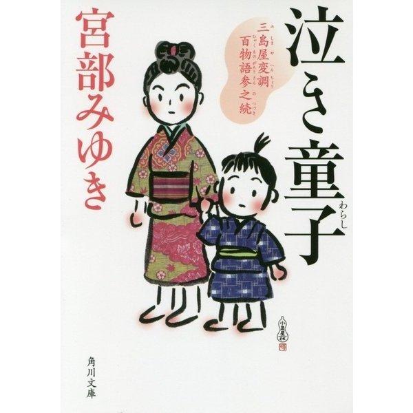 泣き童子―三島屋変調百物語参之続(角川文庫) [文庫]