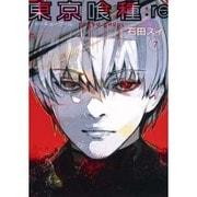 東京喰種-トーキョーグール:re 7(ヤングジャンプコミックス) [コミック]