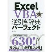 Excel VBA逆引き辞典パーフェクト 第3版 [単行本]