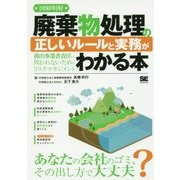 図解明解 廃棄物処理の正しいルールと実務がわかる本―排出事業者責任に問われないためのリスクマネジメント [単行本]