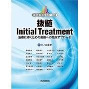 抜髄Initial Treatment-歯内療法成功への道 [単行本]