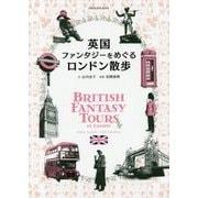 英国ファンタジーをめぐるロンドン散歩 [単行本]