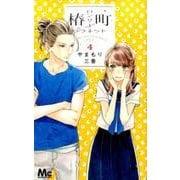 椿町ロンリープラネット 4(マーガレットコミックス) [コミック]