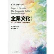 企業文化―ダイバーシティと文化の仕組み 改訂版 [単行本]
