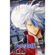 新テニスの王子様 18(ジャンプコミックス) [コミック]
