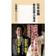 日本会議―戦前回帰への情念(集英社新書) [新書]