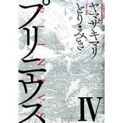 プリニウス 4(バンチコミックス45プレミアム) [コミック]
