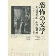 恐怖の文学 その社会的・心理的考察―1765年から1872年までの英米ゴシック文学の歴史 [単行本]