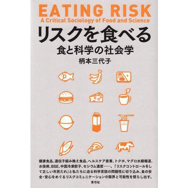 リスクを食べる―食と科学の社会学 [単行本]