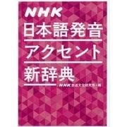 NHK日本語発音アクセント新辞典 [事典辞典]
