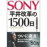 SONY 平井改革の1500日 [単行本]
