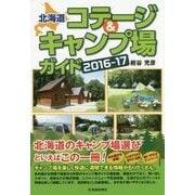 北海道コテージ&キャンプ場ガイド〈2016-17〉 [単行本]