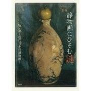 静物画にひそむ謎。―物・語-近代日本の静物画 [単行本]