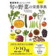 旬の野菜の栄養事典 最新版―春夏秋冬おいしいクスリ [単行本]