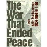 第一次世界大戦―平和に終止符を打った戦争 [単行本]