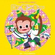 2016じゃぽキッズ発表会1 Dr.モンキー