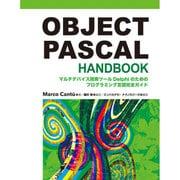 OBJECT PASCAL HANDBOOK―マルチデバイス開発ツールDelphiのためのプログラミング言語完全ガイド [単行本]