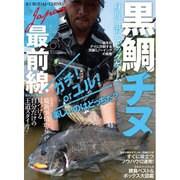 黒鯛×チヌJAPAN最前線2016: 別冊つり人 [ムックその他]