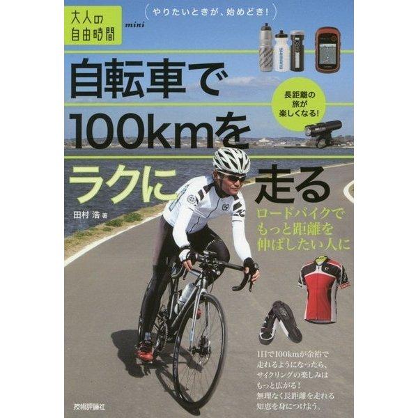 自転車で100kmをラクに走る―ロードバイクでもっと距離を伸ばしたい人に(大人の自由時間miniシリーズ) [単行本]