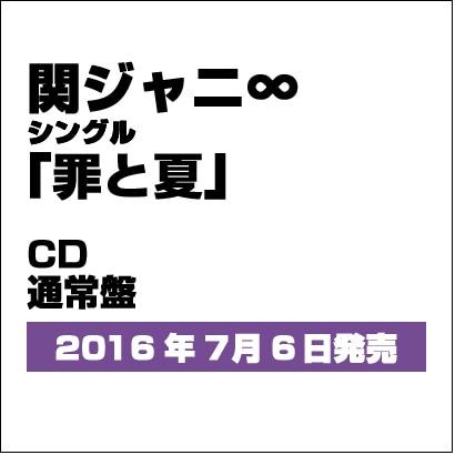 関ジャニ∞/罪と夏