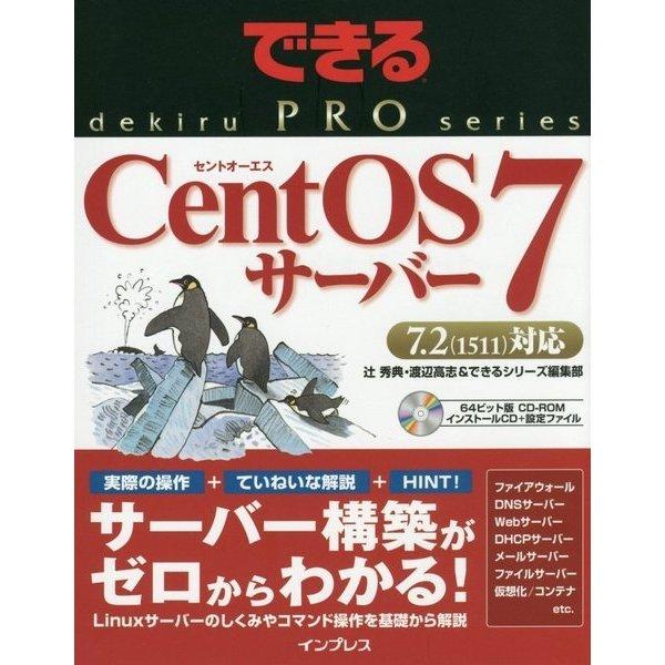 できるPRO CentOS 7 サーバー(できるPROシリーズ) [単行本]
