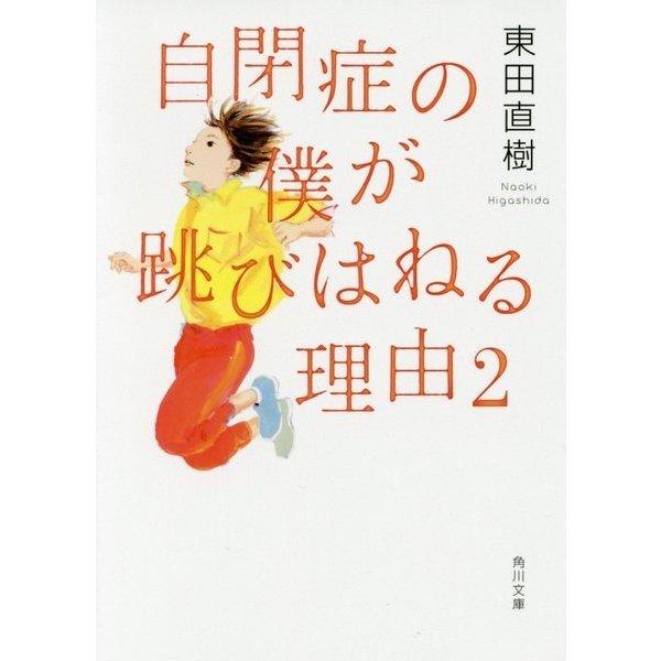 自閉症の僕が跳びはねる理由〈2〉(角川文庫) [文庫]