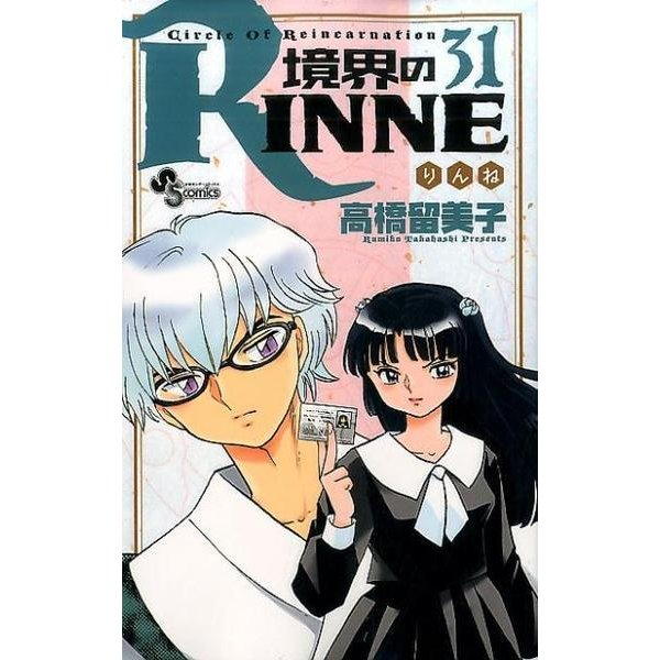境界のRINNE 31(少年サンデーコミックス) [コミック]