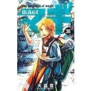 マギ 30-The labyrinth of magic(少年サンデーコミックス) [コミック]