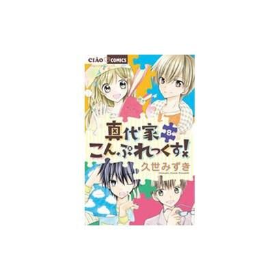 真代家こんぷれっくす! 8(ちゃおフラワーコミックス) [コミック]