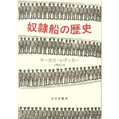 奴隷船の歴史 [単行本]
