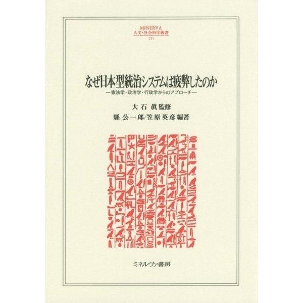 なぜ日本型統治システムは疲弊したのか―憲法学・政治学・行政学からのアプローチ(MINERVA人文・社会科学叢書) [全集叢書]