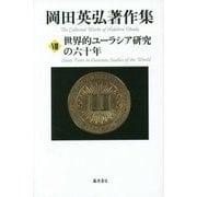 岡田英弘著作集〈8〉世界的ユーラシア研究の六十年 [全集叢書]