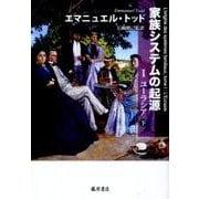 家族システムの起源〈1〉ユーラシア〈下〉 [単行本]
