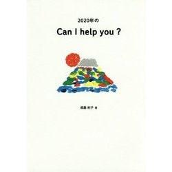 2020年のCan I help you? [単行本]