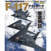 F-117ナイトホーク (世界の名機シリーズSE スペシャル エディション) [ムックその他]