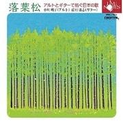 落葉松 アルトとギターで紡ぐ日本の歌