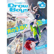Draw Boys (100%ムックシリーズ) [ムックその他]