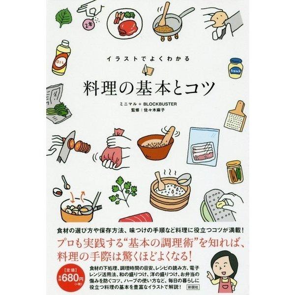 イラストでよくわかる料理の基本とコツ [単行本]