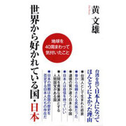 世界から好かれている国・日本―地球を40周まわって気付いたこと(WAC BUNKO) [新書]