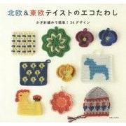 北欧&東欧テイストのエコたわし―かぎ針編みで簡単!36デザイン [単行本]