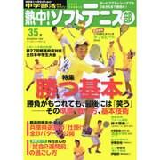 熱中ソフトテニス35 [ムックその他]