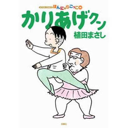 かりあげクン 58(アクションコミックス) [コミック]