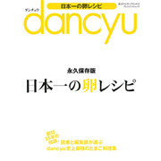 dancyu 日本一の卵レシピ (プレジデントムック) [ムックその他]