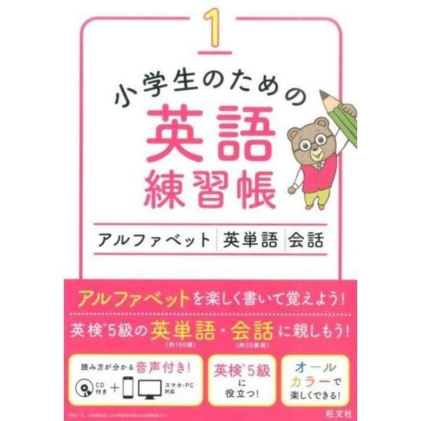 小学生のための英語練習帳 1 [全集叢書]