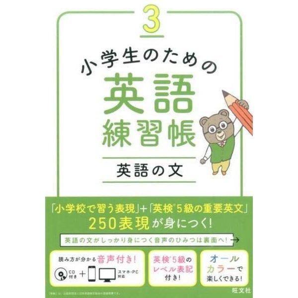 小学生のための英語練習帳 3 [全集叢書]