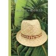 アダンの葉で編む琉球パナマ帽の作り方 [単行本]
