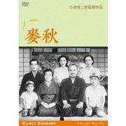 麥秋 デジタル修復版 (あの頃映画 松竹DVDコレクション)